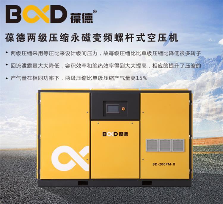 葆德BD-PM-Ⅱ系列_双级(两级)压缩空压机
