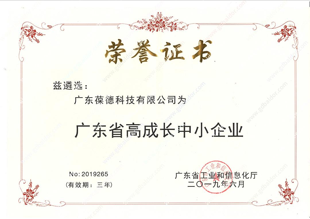 葆德入选广东省高速成长企业