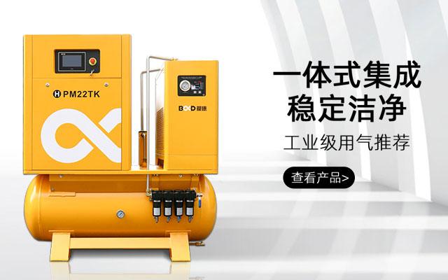 葆德激光切割空压机:一体式集成,洁净稳定