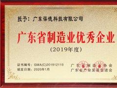 葆德被评为广东省制造业优秀企业(2019)