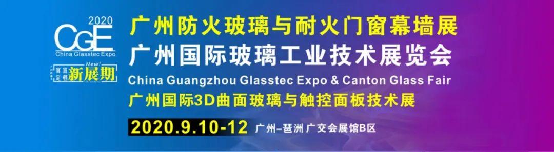 创新葆德 中国智造|葆德与您相约2020广州国际玻璃展