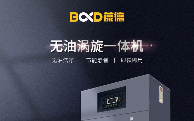 葆德BD-WSTK系列_无油涡旋式空压机