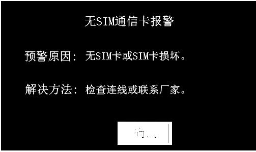 远程监控系统DTU调试步骤